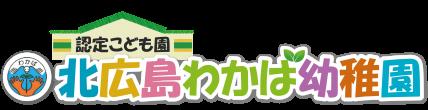 認定こども園 北広島わかば幼稚園 - 保護者サイト